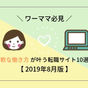 【2019年8月版】ワーママ必見・柔軟な働き方が叶う転職サイト10選!