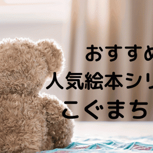 人気絵本シリーズのおすすめセット「こぐまちゃん」!【0歳〜3歳】