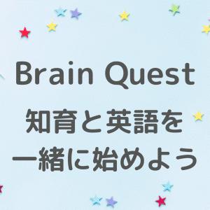 英語も知育も出来てしまう!幼児の英語教材Brain Quest(ブレインクエスト)!
