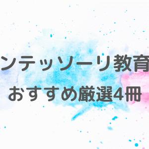モンテッソーリとは?モンテッソーリ教育が分かるおすすめ本4厳選!