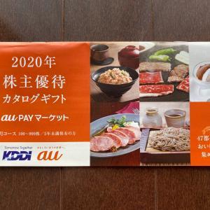 2020年株主優待(KDDI 9433)