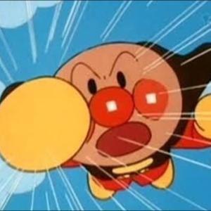いつかバイキンマンがアンパンマンを倒すと思ってた(規制について)