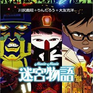 オムニバスアニメを見落とすな!!第1段