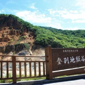 "Noboribetsu Onsen Walk ①* (Approximately 5 minutes on foot) From the hot spring town ""Sengen Park"" to the ""Jigoku-Dani Observatory"" overlooking Jigokudani"