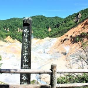 "Noboribetsu Onsen Walk ④* From ""Jigoku-Dani (Hell Valley) Observatory""  to  ""Jigoku-Dani (Hell Valley) Second Observatory "" ~Road with Kannon statue, diorama, old information board~"