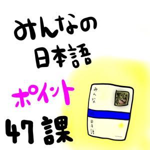みんなの日本語47課(単語&文型):教案を書くときのポイント!授業中によくある学生の間違いなど!