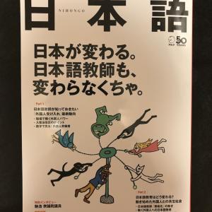 【日本語教師なら読みたい1冊】最新の日本語教育界についての情報がいっぱいです^^