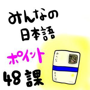 みんなの日本語48課(語彙&文型):教案を書くときのポイント!授業中によくある学生の間違いなど!