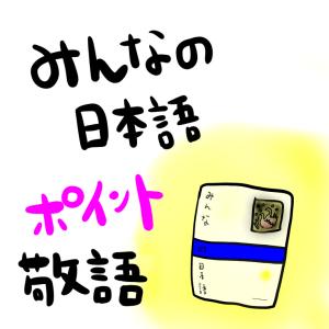 みんなの日本語49&50の前に....敬語について学生と確認しておきたいこと