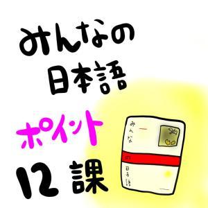 みんなの日本語12課(語彙&文型):教案を書くときのポイント!授業中によくある学生の間違いなど!
