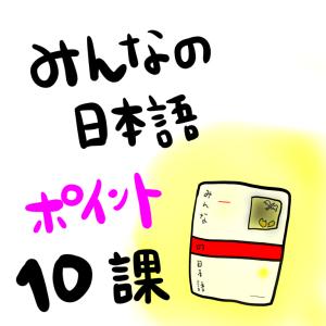 みんなの日本語10課(語彙&文型):教案を書くときのポイント!授業中によくある学生の間違いなど!
