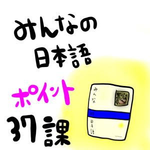 みんなの日本語37課(語彙&文型):教案を書くときのポイント!受身導入方法など!