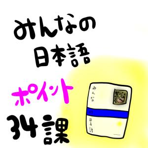 みんなの日本語34課:教案を書くときの注意点とポイント!授業中によくある学生の間違いなど!