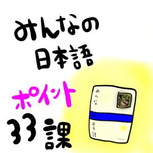 みんなの日本語33課:教案を書くときの注意点とポイント!授業中によくある学生の間違いなど!
