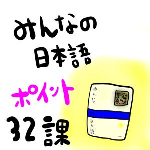 みんなの日本語32課:教案を書くときの注意点とポイント!授業中によくある学生の間違いなど!