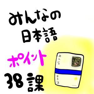 みんなの日本語38課(語彙&文型):教案を書くときのポイント!授業中によくある学生の間違いなど!