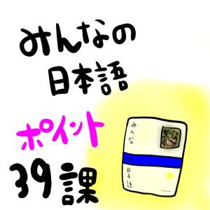 みんなの日本語39課(単語&文型):教案を書くときのポイント!授業中によくある学生の間違いなど!