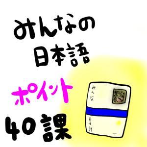 みんなの日本語40課(単語&文型):教案を書くときのポイント!授業中によくある学生の間違いなど!