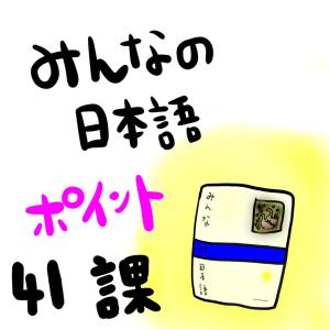 みんなの日本語41課(語彙&文型):教案を書くときのポイント!授業中によくある学生の間違いなど!