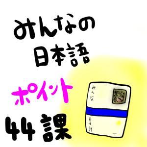 みんなの日本語44課(語彙&文型):教案を書くときのポイント!授業中によくある学生の間違いなど!