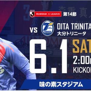 【サッカー】土曜日は大分に勝って首位を盤石にしよう!!