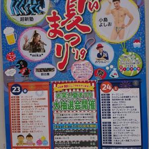 【お祭り】りんれい公園のお笑い夏まつり2019は小島よしお来ますね【千歳烏山】