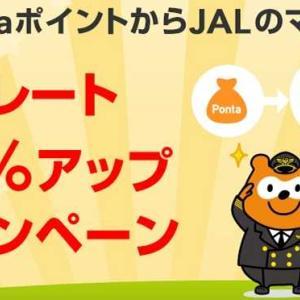【本日から期間限定】Pontaポイント➡JALマイル 交換レート20%UPキャンペーン