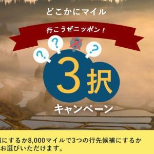Go To JAL?! どこかにマイル 4択が3択に!キャンペーン