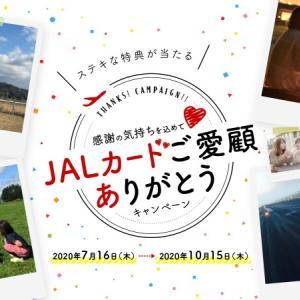 【マイルや賞品が当たる】JALカードご愛顧ありがとうキャンペーン 陸マイラー必須
