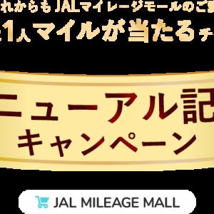 【マイルが当たる】JALマイレージモールリニューアル記念キャンペーン 陸マイラー
