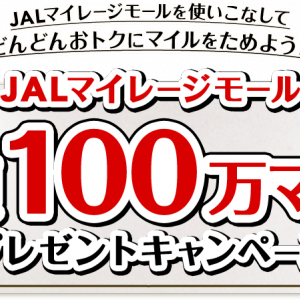 【抽選でマイル獲得!】JALマイレージモール 総額100万マイルプレゼントキャンペーン