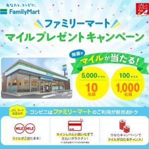 【コンビニでマイル】特約店ファミリーマートマイルプレゼントキャンペーン JALカード,ファミマ
