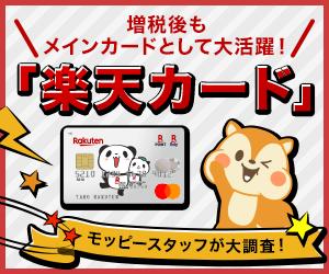 11/12まで期間限定!最大18,000円相当!楽天カード入会キャンペーン×モッピー ポイントサイト,ポイ活