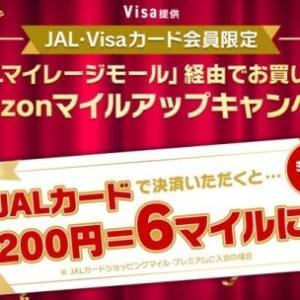 【本日12/1から!】Amazon アマゾン マイルアップキャンペーン JAL Visaカード限定 陸マイラー 裏ワザ