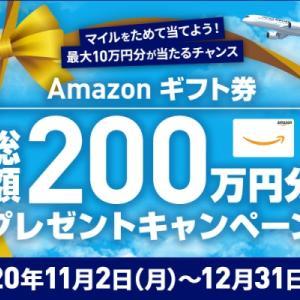 【Amazon アマゾンギフト券】総額200万円分プレゼントキャンペーン JMB・JALカード・JAL陸マイラー