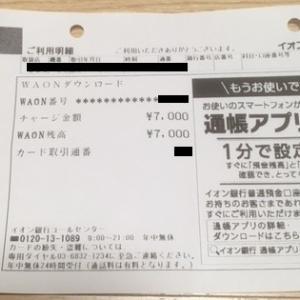 【結果報告!】マイナポイント7000P×JMB WAON ワオン,JALカード,マイナンバーカード,ミニストップ