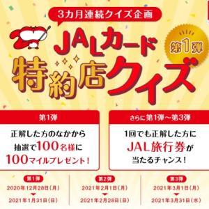 【クイズに回答するだけ!】マイルやJAL旅行券が当たる JALカード特約店クイズ プレゼントキャンペーン 陸マイラー,JALマイラー