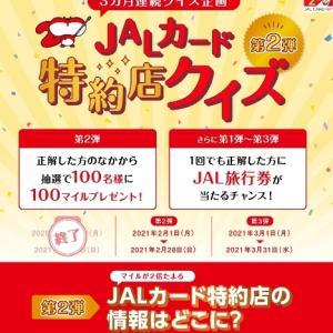 【第二弾・クイズに回答するだけ!】マイルやJAL旅行券が当たる JALカード特約店クイズ プレゼントキャンペーン 陸マイラー,JALマイラー