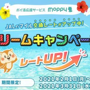 【JAL公式×モッピー】JAL陸マイラーのmoppy鉄板裏ワザ・裏技 ポイントサイト,ポイ活