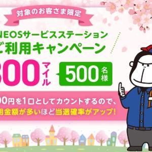 【限定?!メール会員】ENEOS(エネオス)サービスステーションご利用キャンペーン JALカード特約店 ガソリンスタンド