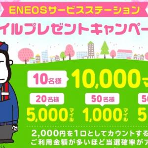 【ガソリンでJALマイル】ENEOS(エネオス)プレゼントキャンペーン JALカード特約店 ガソリンスタンド