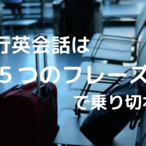 旅行英会話は「5つのフレーズ」で乗り切れる!英語ができない人必読