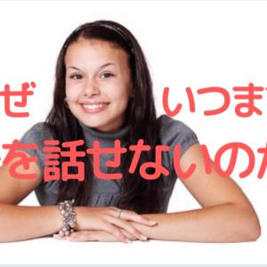 【日本人を悩ます】なぜいつまでも英語を話せないのか?  理由と対策