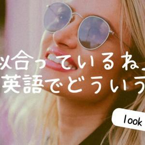 「似合うね」は英語でどういう? look good on/in