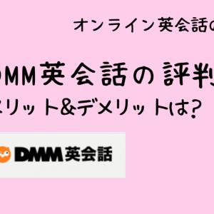 【DMM英会話の評判】講師が体験したメリット・デメリットを紹介