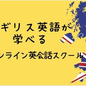 イギリス英語が学べるオンライン英会話のまとめ・講師のおすすめは?