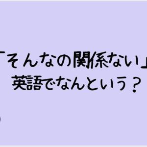 「そんなの関係ない」は英語でどう言う? すぐ使えるフレーズ15選
