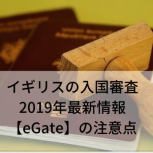 イギリスの入国審査2019年最新情報【eGate】の注意点 w/動画