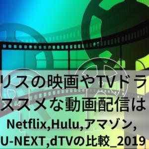 イギリスの映画やTVドラマにオススメな動画配信は? 2019比較(アマゾン,Netflix,Hulu,U-NEXT,dTV)