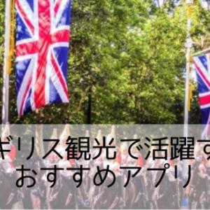 イギリス観光で活躍するおすすめアプリ5選(2019)